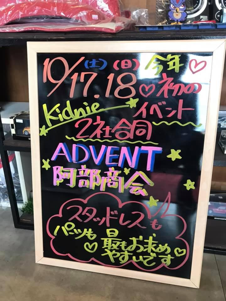 http://www.advent.jp/blog/20201012.jpg