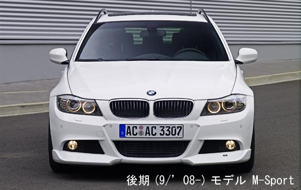 BMW bmw 3シリーズ ツーリング e91 : advent.jp